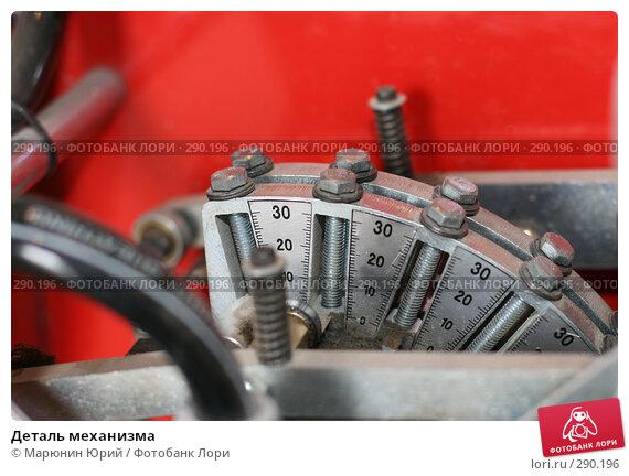 Деталь механизма, фото № 290196, снято 14 апреля 2008 г. (c) Марюнин Юрий / Фотобанк Лори