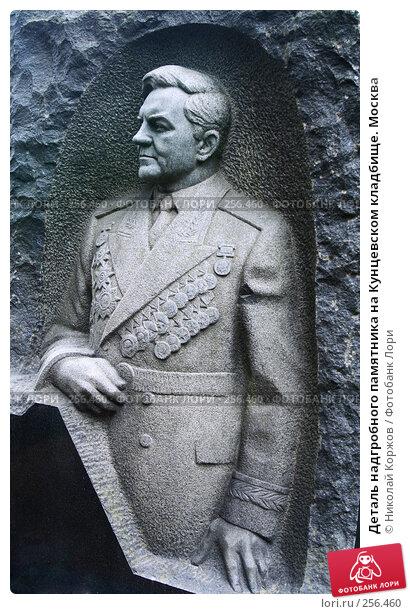Деталь надгробного памятника на Кунцевском кладбище. Москва, фото № 256460, снято 18 марта 2008 г. (c) Николай Коржов / Фотобанк Лори