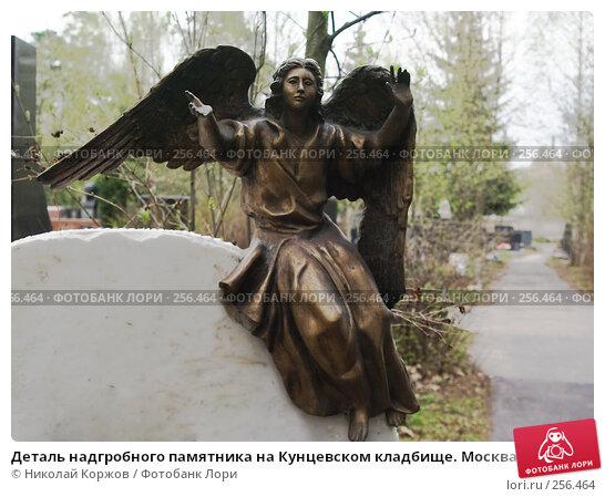 Деталь надгробного памятника на Кунцевском кладбище. Москва, фото № 256464, снято 18 марта 2008 г. (c) Николай Коржов / Фотобанк Лори