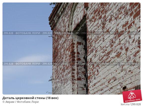 Деталь церковной стены (18 век), фото № 299828, снято 10 мая 2008 г. (c) Аврам / Фотобанк Лори