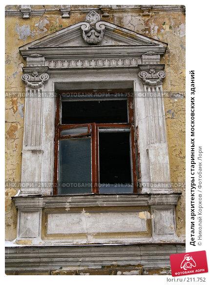 Детали архитектуры старинных московских зданий, фото № 211752, снято 20 февраля 2008 г. (c) Николай Коржов / Фотобанк Лори