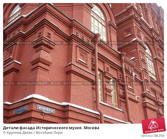 Купить «Детали фасада Исторического музея. Москва», фото № 38316, снято 22 февраля 2005 г. (c) Крупнов Денис / Фотобанк Лори