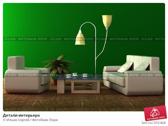 Детали интерьера, иллюстрация № 313424 (c) Ильин Сергей / Фотобанк Лори