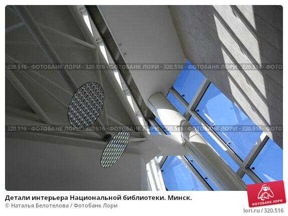 Детали интерьера Национальной библиотеки. Минск., фото № 320516, снято 3 июня 2008 г. (c) Наталья Белотелова / Фотобанк Лори