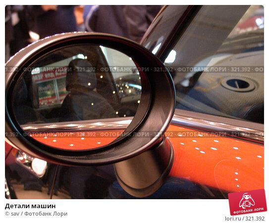 Детали машин, фото № 321392, снято 4 ноября 2005 г. (c) sav / Фотобанк Лори