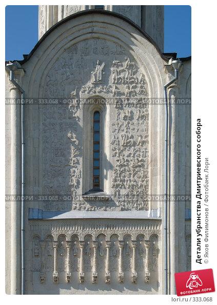 Детали убранства Дмитриевского собора, фото № 333068, снято 4 мая 2008 г. (c) Яков Филимонов / Фотобанк Лори