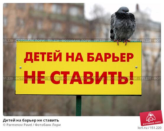 Купить «Детей на барьер не ставить», фото № 151220, снято 11 декабря 2007 г. (c) Parmenov Pavel / Фотобанк Лори