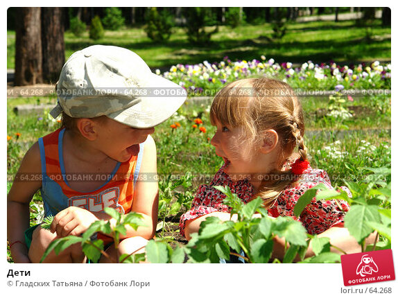 Дети, фото № 64268, снято 18 июня 2007 г. (c) Гладских Татьяна / Фотобанк Лори