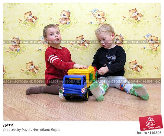 Дети, фото № 116508, снято 10 декабря 2005 г. (c) Losevsky Pavel / Фотобанк Лори
