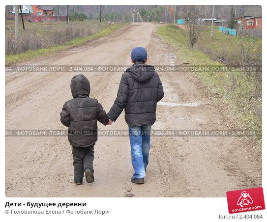 Дети - будущее деревни. Стоковое фото, фотограф Голованова Елена / Фотобанк Лори