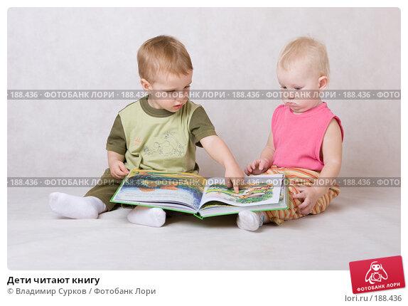 Дети читают книгу, фото № 188436, снято 30 сентября 2007 г. (c) Владимир Сурков / Фотобанк Лори