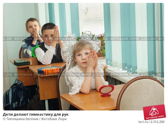 Купить «Дети делают гимнастику для рук», фото № 2312200, снято 16 сентября 2018 г. (c) Типляшина Евгения / Фотобанк Лори
