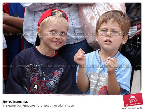 Дети. Эмоции., фото № 268468, снято 25 сентября 2004 г. (c) Виктор Филиппович Погонцев / Фотобанк Лори