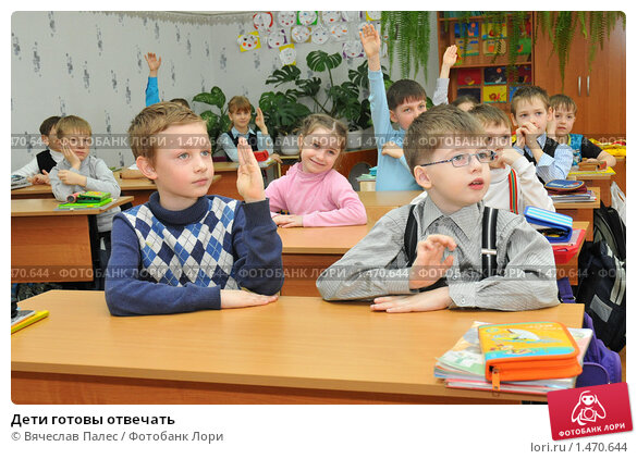 Купить «Дети готовы отвечать», эксклюзивное фото № 1470644, снято 31 марта 2009 г. (c) Вячеслав Палес / Фотобанк Лори