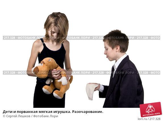 Дети и порванная мягкая игрушка. Разочарование., фото № 217328, снято 25 ноября 2007 г. (c) Сергей Лешков / Фотобанк Лори