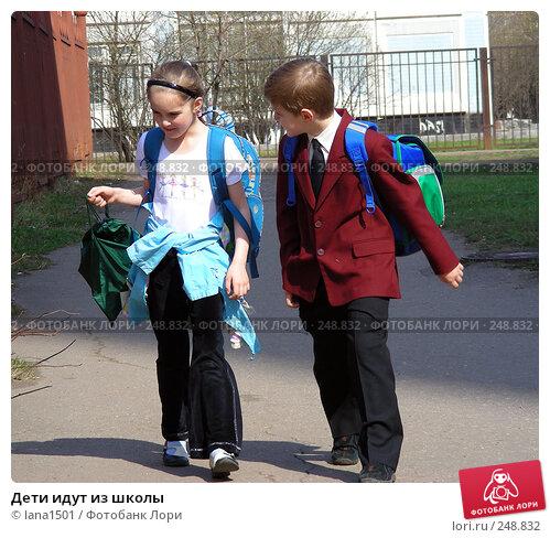 Дети идут из школы, эксклюзивное фото № 248832, снято 11 апреля 2008 г. (c) lana1501 / Фотобанк Лори