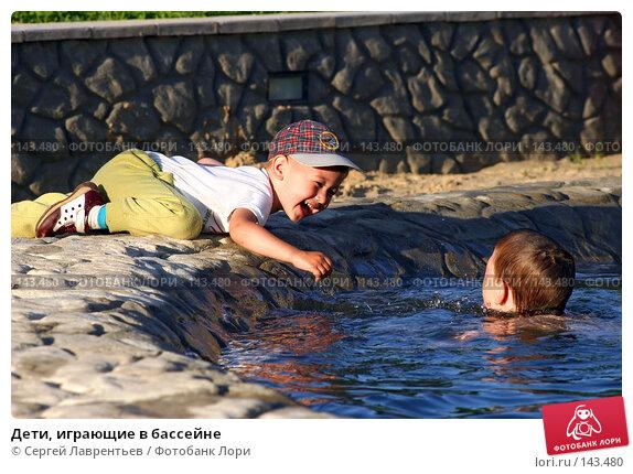 Дети, играющие в бассейне, фото № 143480, снято 20 июля 2004 г. (c) Сергей Лаврентьев / Фотобанк Лори