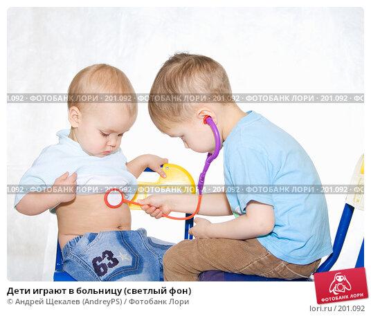 Дети играют в больницу (светлый фон), фото № 201092, снято 27 января 2008 г. (c) Андрей Щекалев (AndreyPS) / Фотобанк Лори