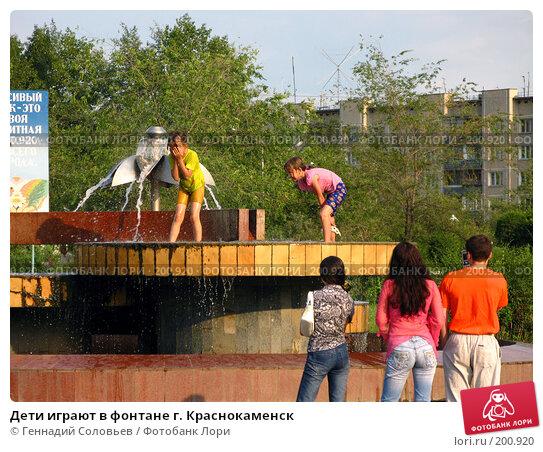 Дети играют в фонтане г. Краснокаменск, фото № 200920, снято 5 августа 2007 г. (c) Геннадий Соловьев / Фотобанк Лори