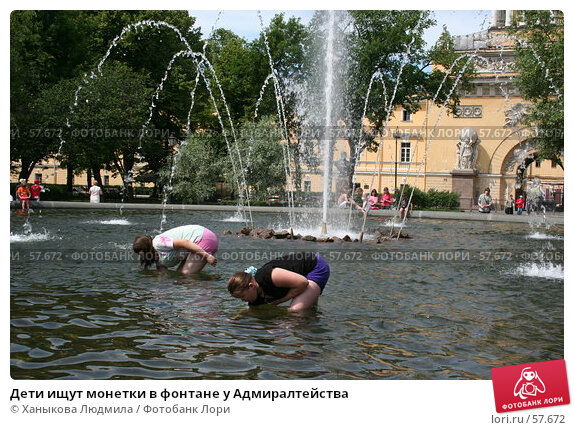 Дети ищут монетки в фонтане у Адмиралтейства, фото № 57672, снято 3 июля 2007 г. (c) Ханыкова Людмила / Фотобанк Лори