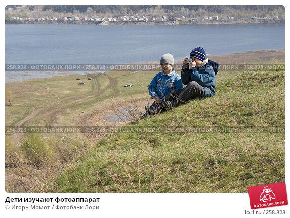 Дети изучают фотоаппарат, фото № 258828, снято 20 апреля 2008 г. (c) Игорь Момот / Фотобанк Лори