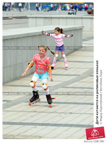 Дети катаются на роликовых коньках, фото № 298100, снято 24 мая 2008 г. (c) Федор Королевский / Фотобанк Лори