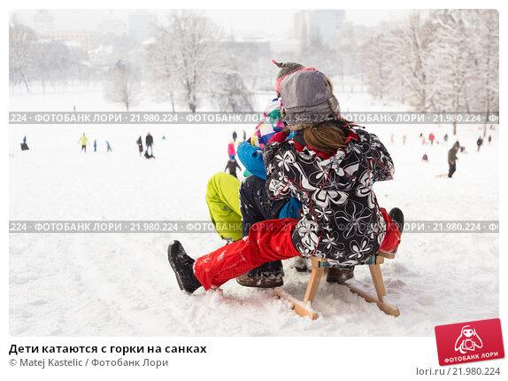 Купить «Дети катаются с горки на санках», фото № 21980224, снято 25 мая 2020 г. (c) Matej Kastelic / Фотобанк Лори