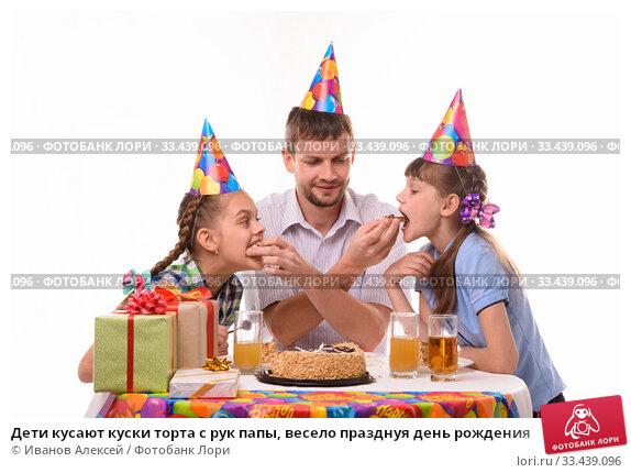 Купить «Дети кусают куски торта с рук папы, весело празднуя день рождения», фото № 33439096, снято 9 марта 2020 г. (c) Иванов Алексей / Фотобанк Лори