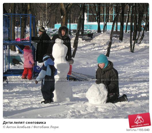 Дети лепят снеговика, фото № 193040, снято 3 февраля 2008 г. (c) Антон Алябьев / Фотобанк Лори
