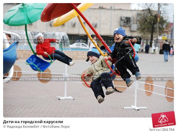 Дети на городской карусели, фото № 264764, снято 13 мая 2007 г. (c) Надежда Келембет / Фотобанк Лори