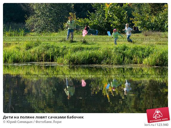 Купить «Дети на поляне ловят сачками бабочек», фото № 123940, снято 22 сентября 2007 г. (c) Юрий Синицын / Фотобанк Лори