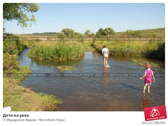 Дети на реке, фото № 258952, снято 23 октября 2016 г. (c) Мударисов Вадим / Фотобанк Лори