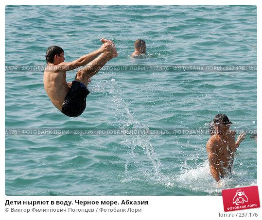 Дети ныряют в воду. Черное море. Абхазия, фото № 237176, снято 27 августа 2006 г. (c) Виктор Филиппович Погонцев / Фотобанк Лори