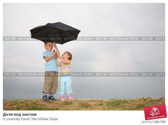 Купить «Дети под зонтом», фото № 260740, снято 20 марта 2018 г. (c) Losevsky Pavel / Фотобанк Лори