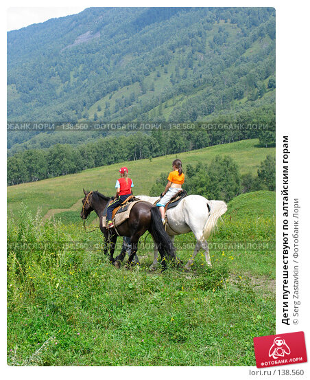 Дети путешествуют по алтайским горам, фото № 138560, снято 6 августа 2005 г. (c) Serg Zastavkin / Фотобанк Лори