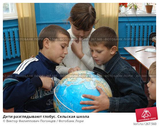 Дети разглядывают глобус. Сельская школа, фото № 267560, снято 28 октября 2005 г. (c) Виктор Филиппович Погонцев / Фотобанк Лори