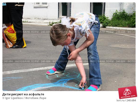 Купить «Дети рисуют на асфальте», фото № 240684, снято 26 ноября 2004 г. (c) Igor Lijashkov / Фотобанк Лори