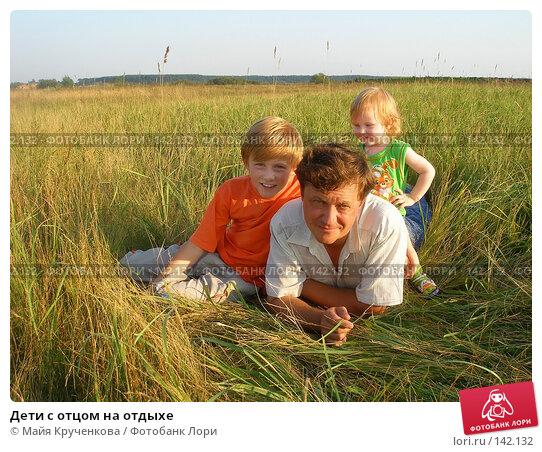 Дети с отцом на отдыхе, фото № 142132, снято 23 августа 2007 г. (c) Майя Крученкова / Фотобанк Лори