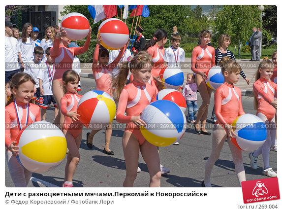 Купить «Дети с разноцветными мячами.Первомай в Новороссийске», фото № 269004, снято 1 мая 2008 г. (c) Федор Королевский / Фотобанк Лори