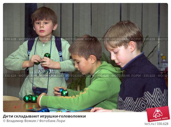 Дети складывают игрушки-головоломки, фото № 330628, снято 22 декабря 2007 г. (c) Владимир Воякин / Фотобанк Лори