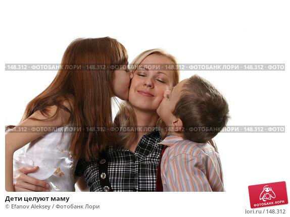 Купить «Дети целуют маму», фото № 148312, снято 1 декабря 2007 г. (c) Efanov Aleksey / Фотобанк Лори