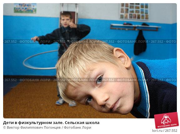 Дети в физкультурном зале. Сельская школа, фото № 267552, снято 28 октября 2005 г. (c) Виктор Филиппович Погонцев / Фотобанк Лори