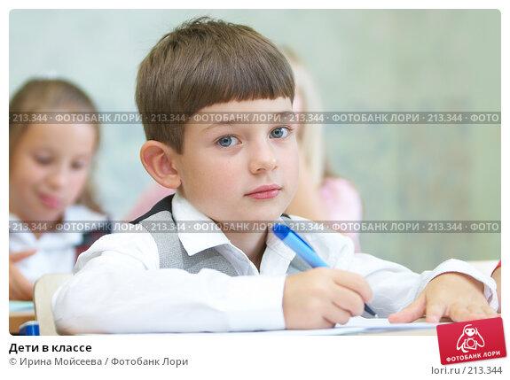 Дети в классе, фото № 213344, снято 19 августа 2007 г. (c) Ирина Мойсеева / Фотобанк Лори