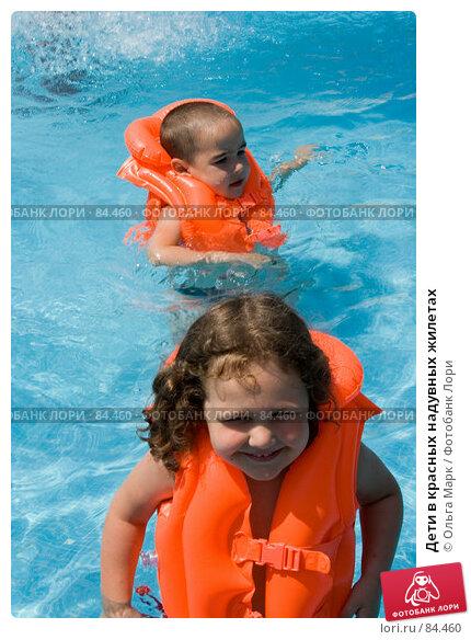 Купить «Дети в красных надувных жилетах», фото № 84460, снято 26 июля 2007 г. (c) Ольга Марк / Фотобанк Лори