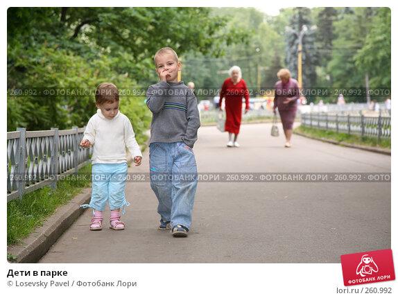 Купить «Дети в парке», фото № 260992, снято 25 марта 2018 г. (c) Losevsky Pavel / Фотобанк Лори