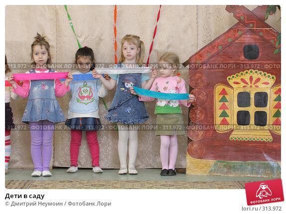 Купить «Дети в саду», эксклюзивное фото № 313972, снято 13 мая 2008 г. (c) Дмитрий Неумоин / Фотобанк Лори