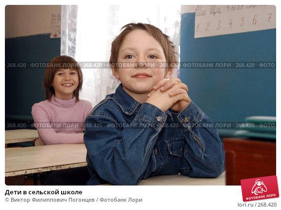 Дети в сельской школе, фото № 268420, снято 11 марта 2005 г. (c) Виктор Филиппович Погонцев / Фотобанк Лори