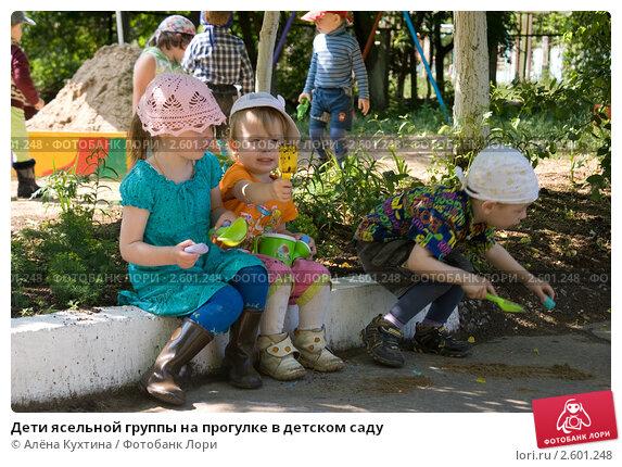 Дети на прогулке по улице 100