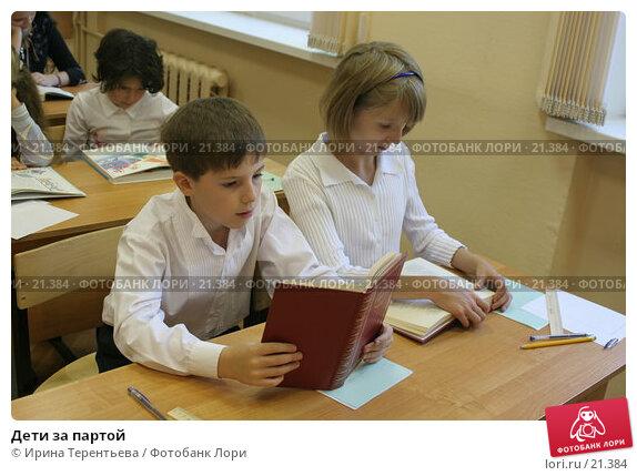 Купить «Дети за партой», эксклюзивное фото № 21384, снято 2 августа 2006 г. (c) Ирина Терентьева / Фотобанк Лори