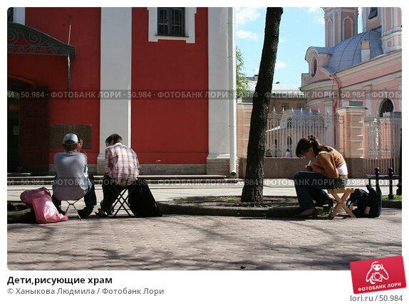 Дети,рисующие храм, фото № 50984, снято 8 июня 2007 г. (c) Ханыкова Людмила / Фотобанк Лори